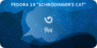 Fedora19-countdown-banner-3.bn IN.png